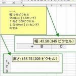 エクセル(Excel)の名刺作成用テンプレートと印刷の問題